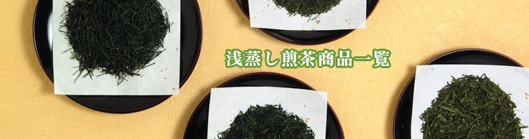浅蒸し煎茶商品一覧