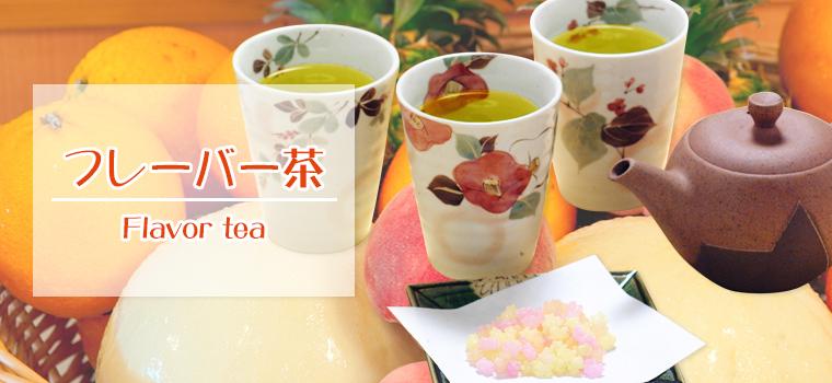 フレーバー茶