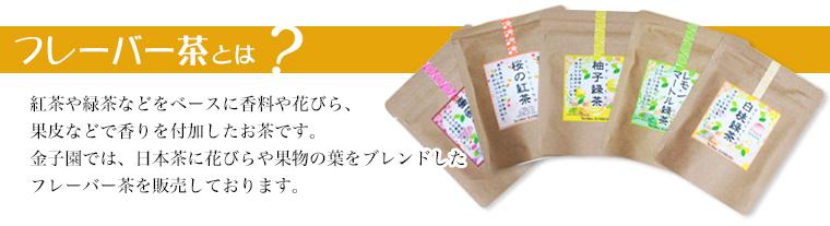 紅茶や緑茶などをベースに香料や花びら、果皮などで香りを付加したお茶です。金子園では、日本茶に花びらや果物の葉をブレンドしたフレーバー茶を販売しております。