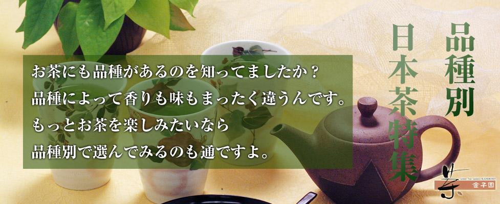 品種で選ぶ日本茶|金子園