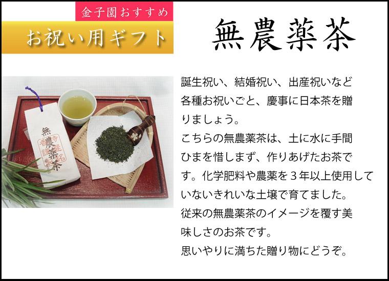 日本茶ギフト オススメ「無農薬茶」