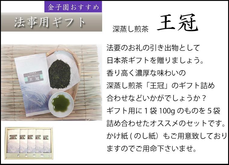 日本茶ギフト オススメ「深蒸し煎茶 王冠」