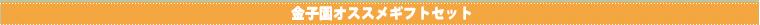 金子園オススメ日本茶ギフトセット