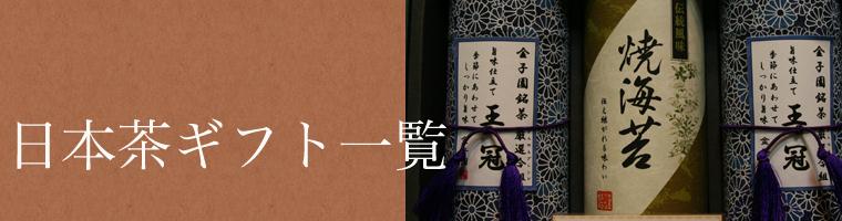 日本茶ギフト商品一覧