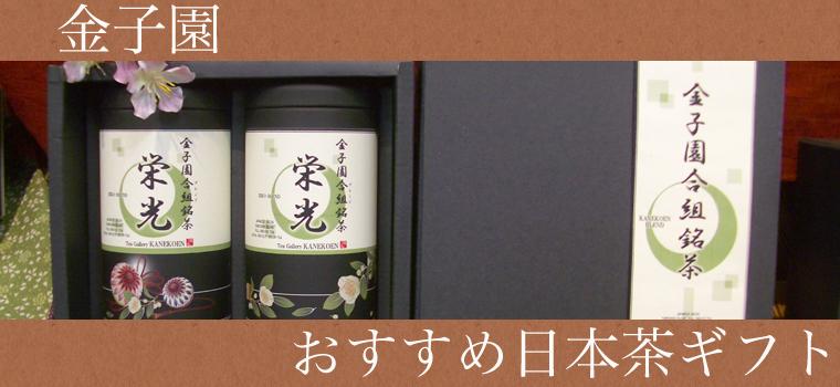 金子園おすすめ日本茶ギフト