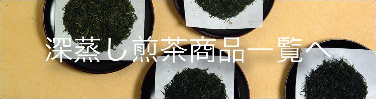 深蒸し煎茶商品一覧