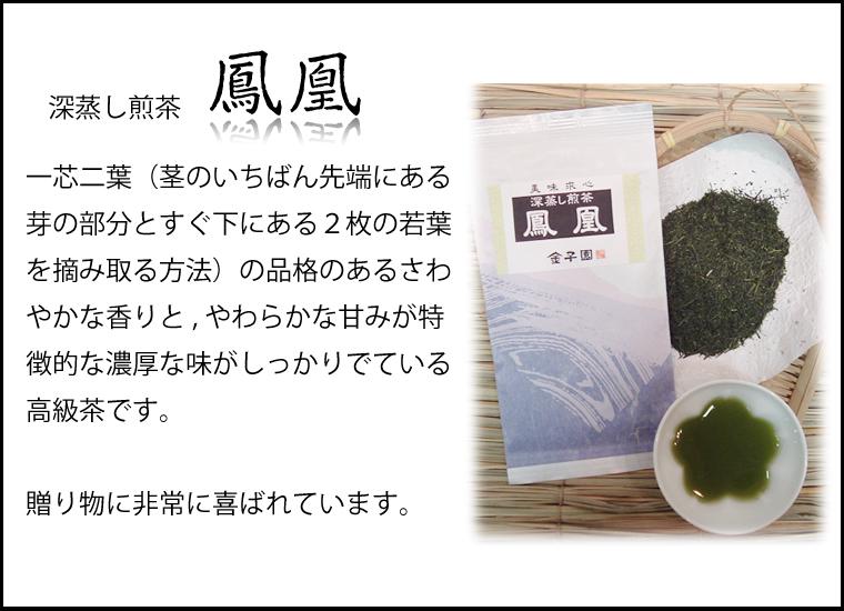 深蒸し煎茶 鳳凰