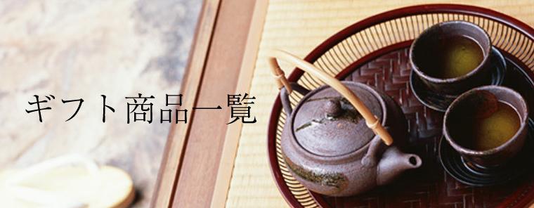 日本茶ギフトバナー