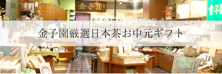 金子園厳選日本茶お中元ギフト