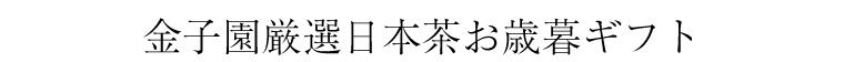 金子園厳選日本茶お歳暮ギフト