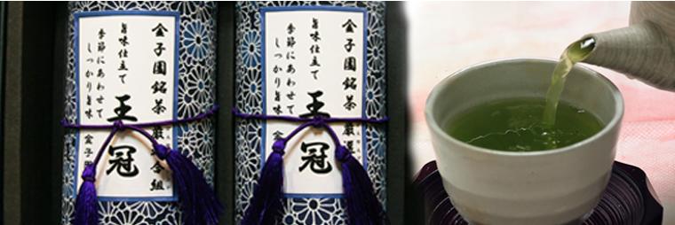 金子園厳選日本茶お歳暮ギフト・深蒸し茶「王冠」
