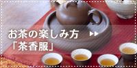 お茶の楽しみ方「茶香服」