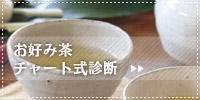 お好み茶チャート式診断