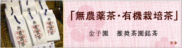 「無農薬茶・有機栽培茶」 金子園 推奨茶園銘茶
