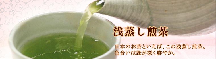 浅蒸し煎茶